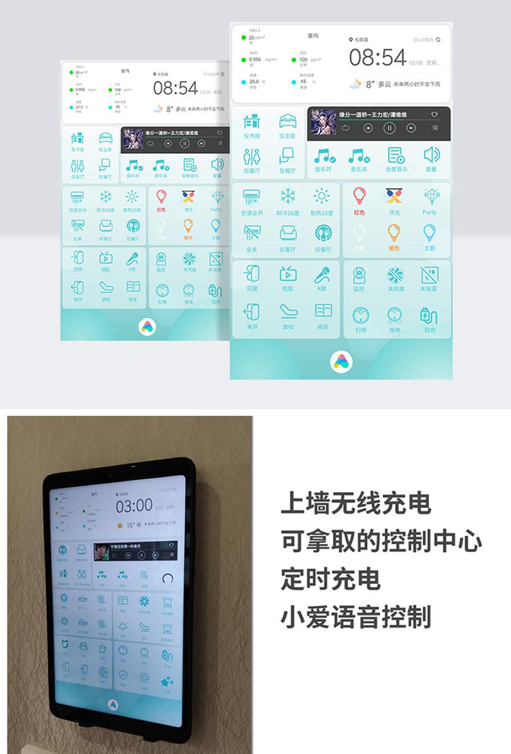 传翔智家系统 (3).jpg